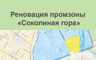 Реновация промзоны Соколиная гора, ВАО, Москва