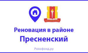 Реновация Пресненский последние новости района ЦАО в 2019 году
