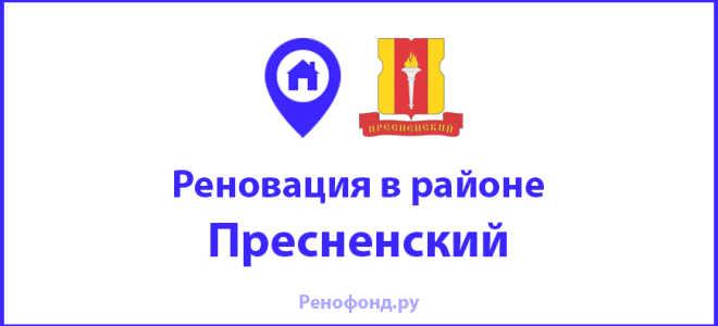 Реновация Внуковское последние новости района ТиНАО в 2019 году