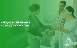 Приобретение дополнительных метров в кредит от Сбербанка России