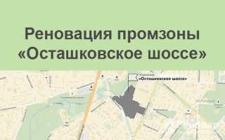 Реновация промзоны Осташковское шоссе, СВАО, Москва