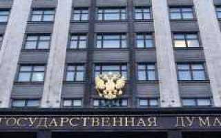 Закон о налоговых льготах по реновации принят Госдумой